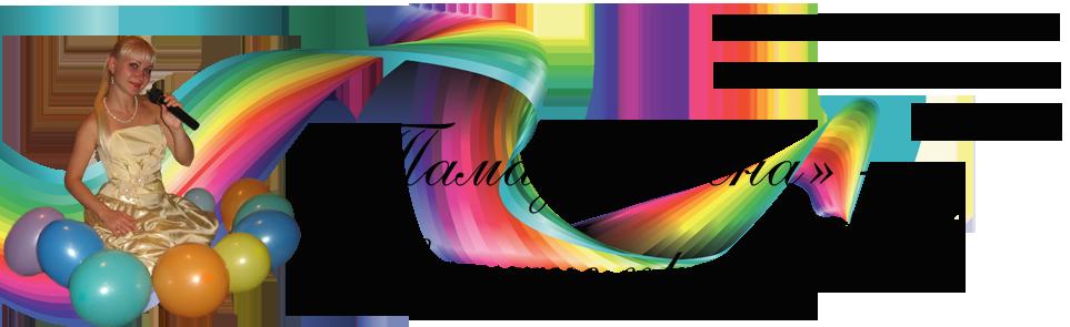 Тамада Елена - проведение праздников в Казани