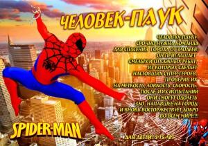 Человек-паук в Казани