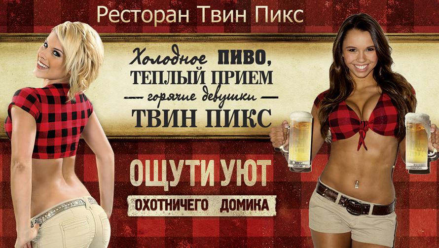 ресторан Твин Пикс - Казань