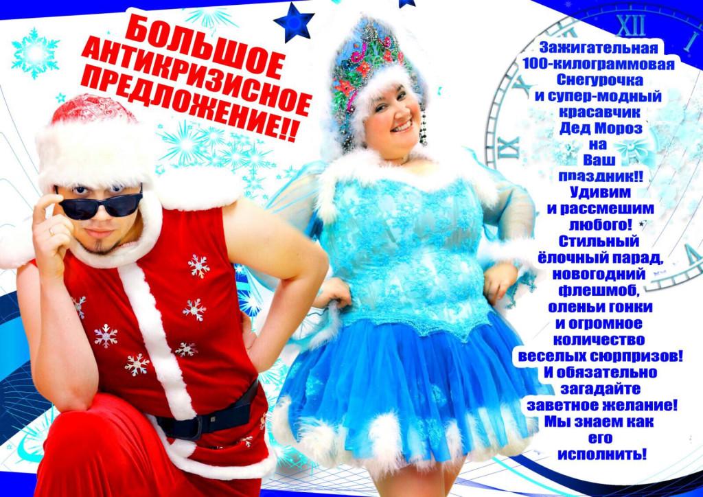 Дед Мороз и Снегурочка для взрослых 2015/2016